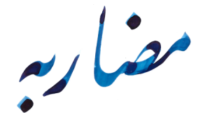 Image result for ‫عقد مضاربه‬‎